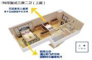 中航城花园3室2厅2卫94平方米户型图