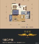 城建・世纪湾3室2厅1卫90平方米户型图