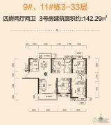 中建・江湾壹号4室2厅2卫142平方米户型图