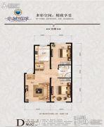 金域明珠2室2厅1卫84--86平方米户型图