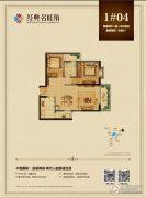 华信・名旺角2室2厅1卫89平方米户型图