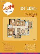 保利・阳光城4室2厅2卫103平方米户型图