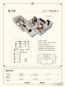 天泓华郡3室2厅1卫110平方米户型图