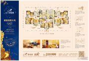 客天下碧桂园4室2厅2卫108--143平方米户型图