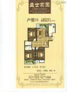 信跃盛世家园3室2厅2卫120平方米户型图