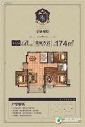 荣盛观邸3室2厅2卫174平方米户型图