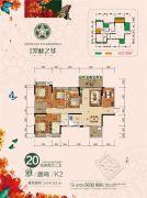 信昌・棠棣之华4室2厅2卫141平方米户型图