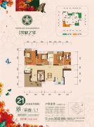 信昌・棠棣之华3室2厅2卫124平方米户型图
