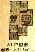 金鼎名府3室2厅1卫112平方米户型图