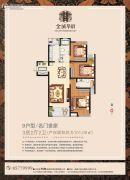 金域华府3室2厅2卫101平方米户型图