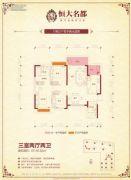 恒大名都3室2厅2卫116平方米户型图