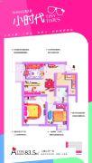 上东大道2室2厅1卫83平方米户型图