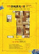 雍华府4室2厅2卫115平方米户型图
