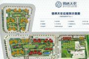 锦绣天伦花园规划图