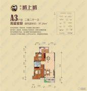 鑫龙・城上城2室2厅1卫87平方米户型图
