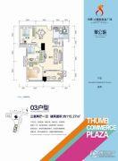 大拇指商业广场3室2厅1卫115平方米户型图