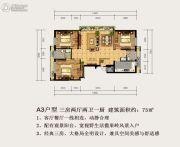 观澜湖・观园3室2厅2卫75平方米户型图