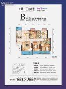 广晟・江山帝景4室2厅2卫128平方米户型图