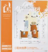 柳工・颐华城3室2厅2卫0平方米户型图