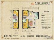 名爵・滨河花园4室2厅3卫165平方米户型图