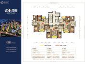 富丰君御3室2厅2卫127--132平方米户型图