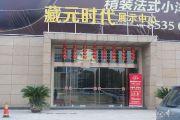 大地藏元时代-微公馆外景图