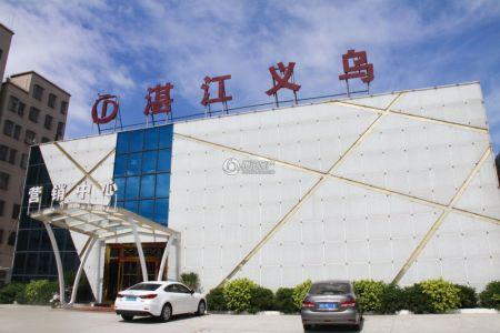 湛江义乌国际商贸城