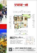 华晨・山水洲城0室0厅0卫0平方米户型图