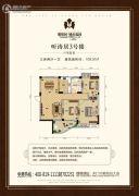 葡萄园・城市花园3室2厅1卫109平方米户型图