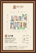 和兴・怡景4室2厅2卫145平方米户型图