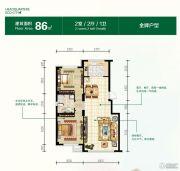总部生态城・花溪谷2室2厅1卫86平方米户型图
