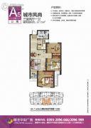 恒丰中央广场3室2厅1卫97平方米户型图