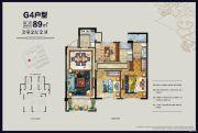 华鸿・万象公馆3室2厅2卫89平方米户型图