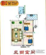龙佳大厦2室2厅1卫96平方米户型图