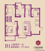 华瑞逸品紫晶3室2厅1卫111平方米户型图