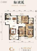 翰澜苑3室2厅2卫134平方米户型图