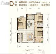 大秦御港城3室2厅2卫135平方米户型图