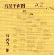 正商红河谷77--81平方米户型图