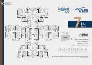 凯德山海连城3室2厅2卫98--124平方米户型图