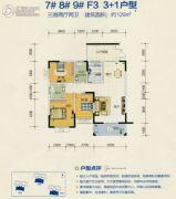 志成新世界3室2厅2卫129平方米户型图