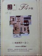 紫金华府 高层2室2厅1卫87平方米户型图
