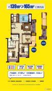 宋都东郡国际4室2厅2卫139平方米户型图