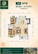 随县东苑华府3室2厅2卫124平方米户型图