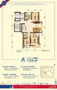 外滩叁号3室2厅2卫126平方米户型图