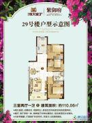 恒大城3室2厅1卫110平方米户型图