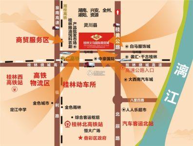 桂林义乌国际商贸城