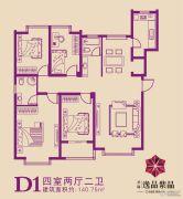 华瑞逸品紫晶4室2厅2卫140平方米户型图