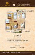 富源・昊天3室2厅2卫140平方米户型图