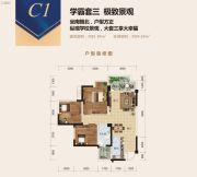 天立・学府华庭3室2厅1卫81平方米户型图