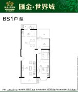 汇金・世界城2室2厅1卫123平方米户型图